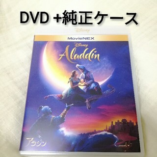 Disney - 【未使用 未再生】アラジン 実写版 DVD+純正ケース ディズニー プリンセス