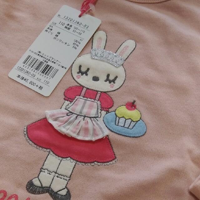 KP(ニットプランナー)のKP mimi トレーナー ピンク キッズ/ベビー/マタニティのキッズ服 女の子用(90cm~)(Tシャツ/カットソー)の商品写真