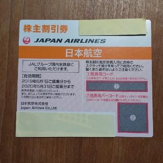 JAL(日本航空) - 日本航空の株主割引券1枚
