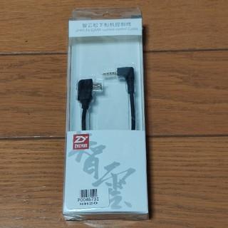 Zhiyun Crane-M コントロールケーブル Panasonic