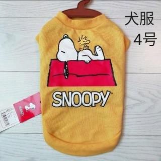 スヌーピー(SNOOPY)の新品!犬服 スヌーピー トレーナー 4号 イエロー(犬)