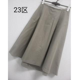 ニジュウサンク(23区)の23区スカート(ロングスカート)