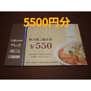 ★最新★ かつや 株主優待 5500円分 アークランド