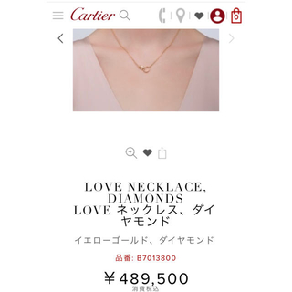 Cartier - カルティエ ラブ ネックレス  LOVE NECKLACE  750YG ダイヤ