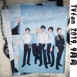 エービーシーズィー(A.B.C.-Z)のA.B.C-Z「fan2019.9&navi2019.9」切抜き(アート/エンタメ/ホビー)