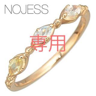 ノジェス(NOJESS)の【NOJESS】K10 カラーストーン リング(リング(指輪))