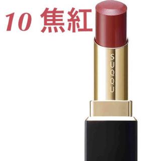 SUQQU - SUQQU スック 10 焦紅