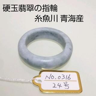 No.0316 硬玉翡翠の指輪 ◆ 糸魚川 青海産 (リング(指輪))