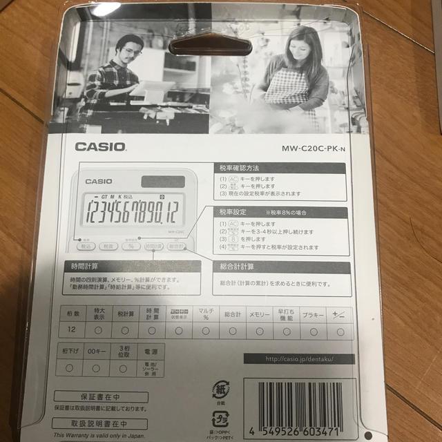 CASIO(カシオ)のカシオ計算機 インテリア/住まい/日用品のオフィス用品(オフィス用品一般)の商品写真
