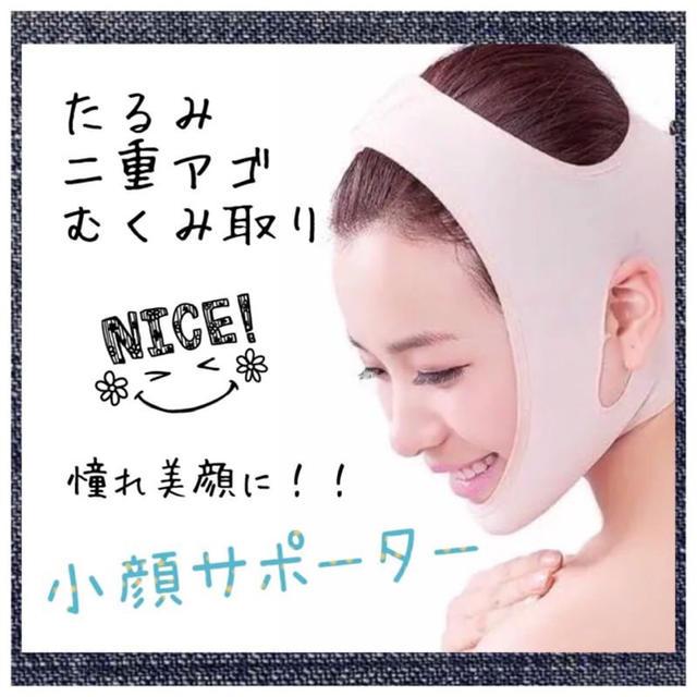 小顔リフトアップ 矯正マスク 小顔 美顔 サポーター 送料無料!の通販