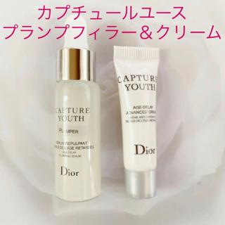 ディオール(Dior)のDior ディオール  カプチュールユース プランプフィラー(サンプル/トライアルキット)