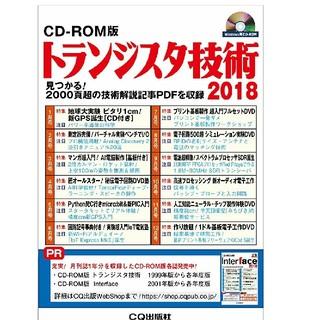 CD-ROM版 トランジスタ技術 2018(コンピュータ/IT)