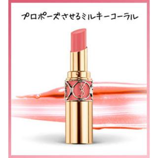 Yves Saint Laurent Beaute - プレゼントにぴったり♡話題の婚活リップ♡YSL 15番 新品未使用 口紅