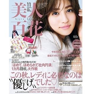 カドカワショテン(角川書店)の雑誌🖤美人百花 2019年11月号(ファッション)