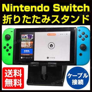 nintendo switch ゲームスタンド 任天堂 スイッチ スタンド 台