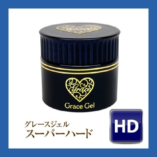 新品☆グレースジェル スーパーハード 15ml