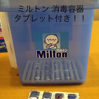 ミルトン 容器 (哺乳ビン用消毒/衛生ケース)