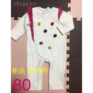 mou jon jon - ムージョンジョン  ロンパース 80サイズ 【新品 未使用】