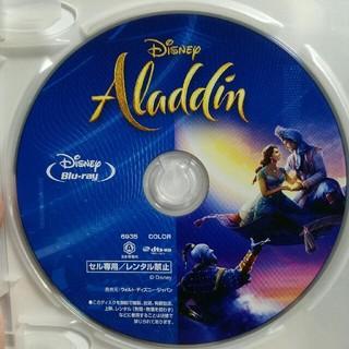 Disney - 【未使用 未再生】アラジン 実写版 ブルーレイ Blu-ray ディズニー