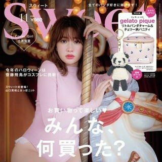 gelato pique - sweet 11月号付録 チャーム&バニティ