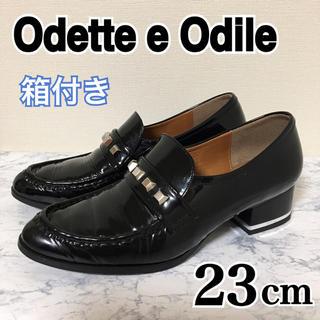 オデットエオディール(Odette e Odile)の美品 odette e odile ローファー 23 黒 エナメル スタッズ(ローファー/革靴)