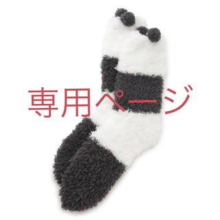 gelato pique - ハロウィン限定 パンダモコ ソックス レディース 靴下