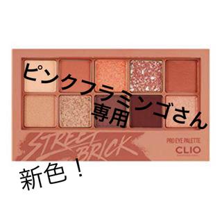 CLIO プロアイパレット04 STREET BRICK(アイシャドウ)
