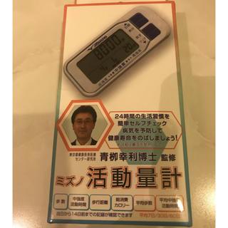 ミズノ(MIZUNO)の【新品未使用】ミズノ活動量計(エクササイズ用品)