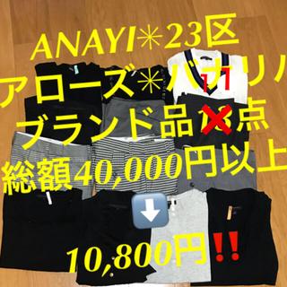 ニジュウサンク(23区)のブランド品13点→12点‼️ 未使用あり‼️(セット/コーデ)