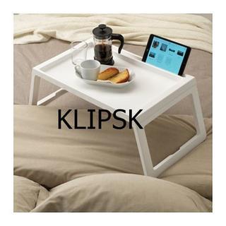 IKEA - 【11月末まで】IKEA KLIPSK ベッドトレイ, ホワイト