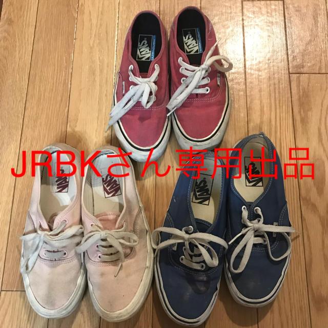 VANS(ヴァンズ)のJRBKさん専用出品 スニーカー レディースの靴/シューズ(スニーカー)の商品写真