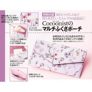 コクーニスト(Cocoonist)のCocoonist ふくさ 袱紗 ポーチ 花柄 ピンク(ファッション)
