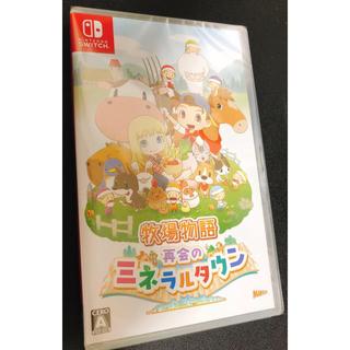 Nintendo Switch - 【美品】牧場物語 再会のミネラルタウン - Switch