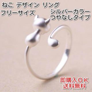 新品 ネコ シルバー リング つやけしタイプ フリー サイズ(リング(指輪))