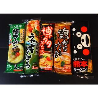 九州の美味しいご当地ラーメン♬ 5種類10食分③