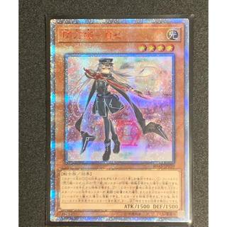 コナミ(KONAMI)の遊戯王 『閃刀姫-ロゼ』 20th シークレットレア ☆美品☆(シングルカード)