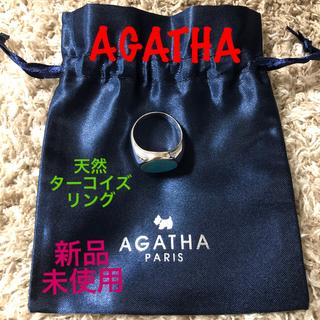 アガタ(AGATHA)の新品未使用AGATHA天然ターコイズリング¥10,000帰国後ご購入(リング(指輪))