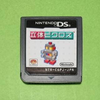 ニンテンドーDS(ニンテンドーDS)の立体ピクロス(携帯用ゲームソフト)