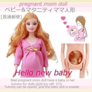 [普通郵便] 新品♡マタニティドール&ベビー/妊婦人形と赤ちゃん