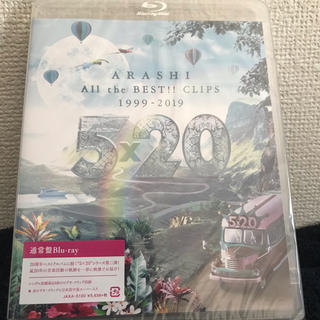 嵐 - 嵐/5×20 All the BEST!!CLIPS 1999-2019