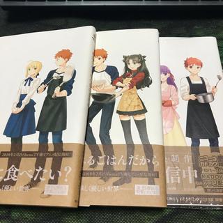 角川書店 - 衛宮さんちの今日のごはん 3巻セット