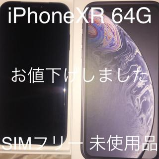 iPhone - iPhoneXR 64G SIMフリー 未使用品 ① ブラック