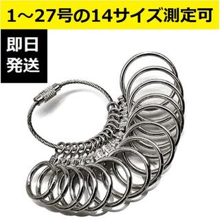 ★即日発送★ 指輪のサイズを測る サイズゲージ シルバー(リング(指輪))