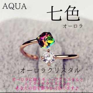海外限定アクセサリーフリーサイズ!【七色】オーロラ リング 指輪(リング(指輪))