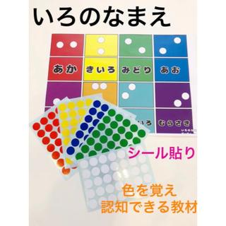 シール貼り 教材 【色の名前】モンテッソーリ 視覚支援 知育 療育