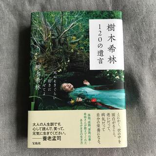 宝島社 - 樹木希林120の遺言