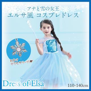 【残りわずか】アナ雪 エルサ風 ドレス 衣装 プリンセス ver.2 110cm(ワンピース)