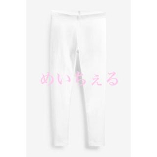 ネクスト(NEXT)の【新品】next ホワイト レギンス(オールド)(パンツ/スパッツ)