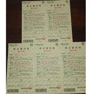 白洋舎 株主優待券 無料券 5枚セット(その他)