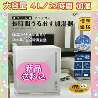 山善 - 『新品 送料込』大容量4L/22時間稼働✨アロマ対応 スチーム式 加湿器